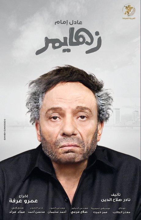 انفراد تام النسخة الـ DVDRip لفيلم الكوميديا المنتظر زهايمر للنجم عادل امام وعلى لينكات مباشرة  2110