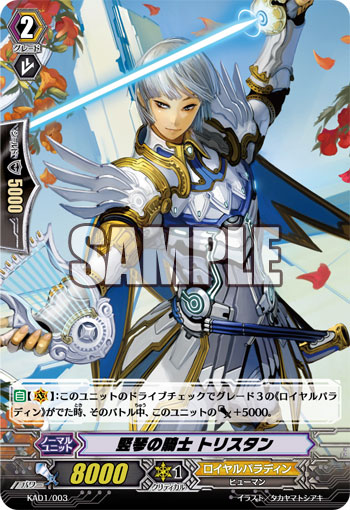 [Trial Deck exclusive]Shining Swordsman of the Holy Land and Raging Dragon of the Empire translations 212