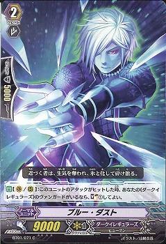 Vanguard Booster Vol.1 Translations 2210