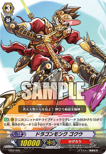 [Trial Deck exclusive]Shining Swordsman of the Holy Land and Raging Dragon of the Empire translations 312