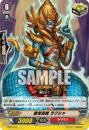 [Trial Deck exclusive]Shining Swordsman of the Holy Land and Raging Dragon of the Empire translations 413