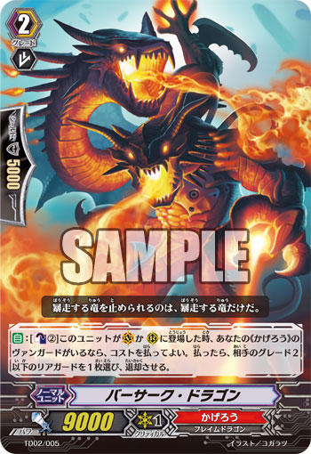 [Trial Deck exclusive]Shining Swordsman of the Holy Land and Raging Dragon of the Empire translations 512
