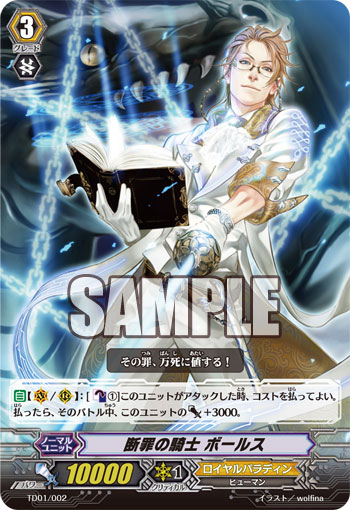 [Trial Deck exclusive]Shining Swordsman of the Holy Land and Raging Dragon of the Empire translations 612