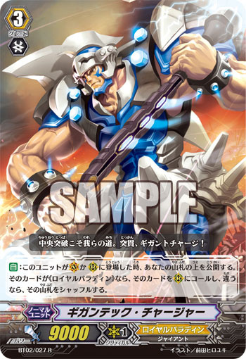 Vanguard Booster Vol.2 Translations 711