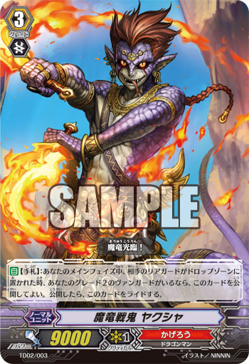 [Trial Deck exclusive]Shining Swordsman of the Holy Land and Raging Dragon of the Empire translations 712