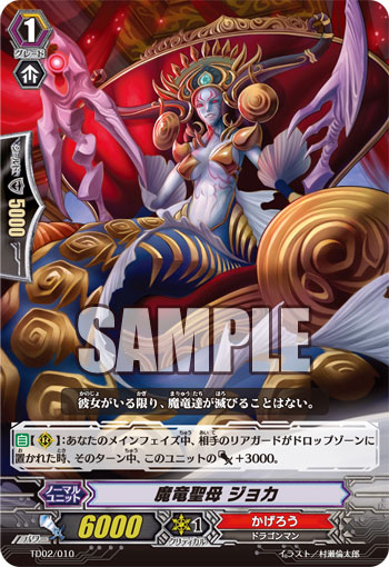 [Trial Deck exclusive]Shining Swordsman of the Holy Land and Raging Dragon of the Empire translations 812