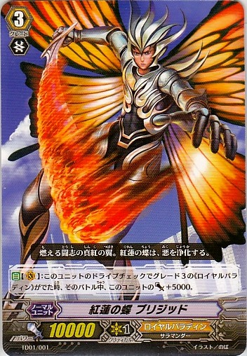 [Trial Deck exclusive]Shining Swordsman of the Holy Land and Raging Dragon of the Empire translations 911