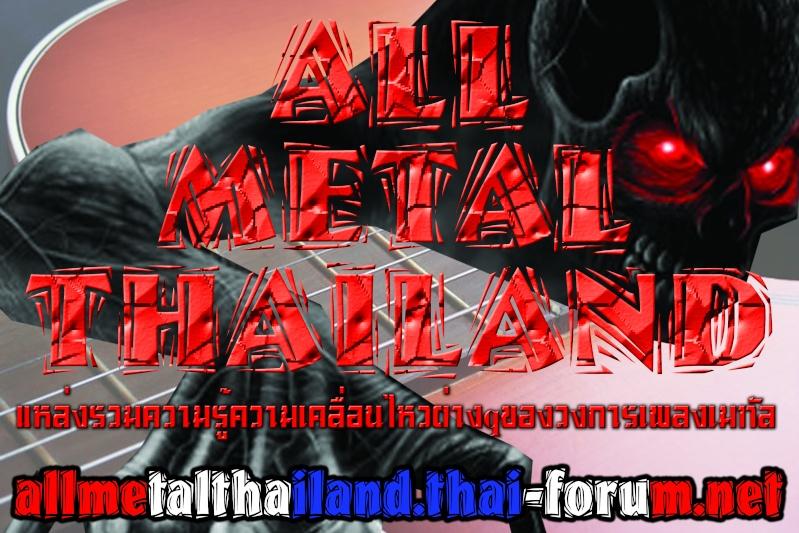 All Metal Thailand