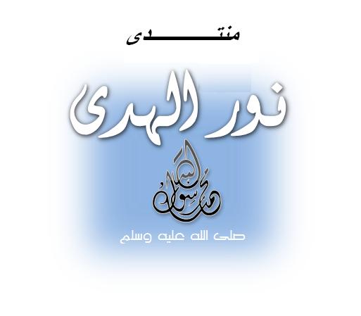نور الهدى محمد