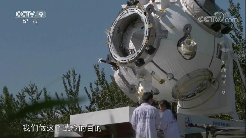 La station spatiale chinoise - 2020 - Page 6 Milita10