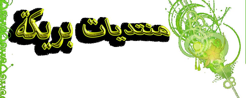 بــريكــــــة
