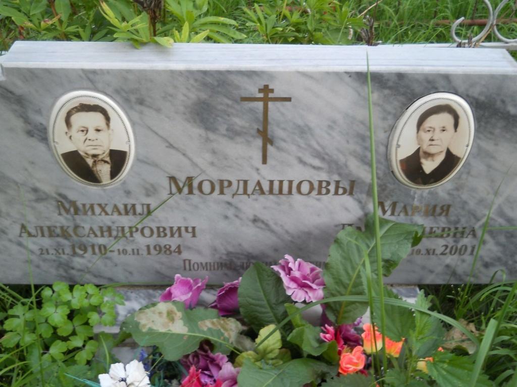 Мордашов Михаил Александрович В A11510