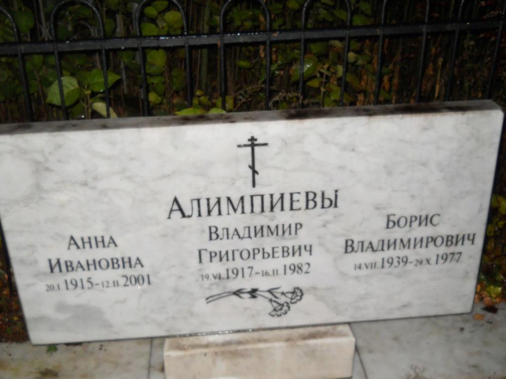 Алимпиев Владимир Григорьевич З A116710