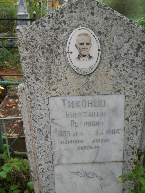 Тихонов Константин Петрович Ю A34610