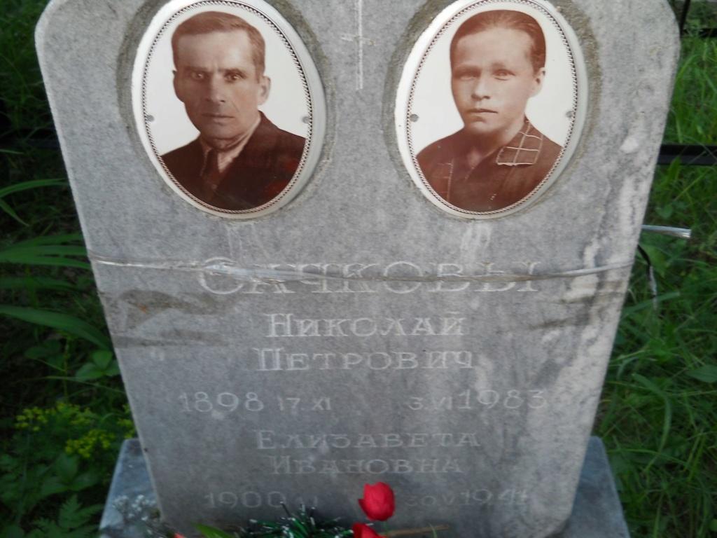 Сачков Николай Петрович Ю A47410