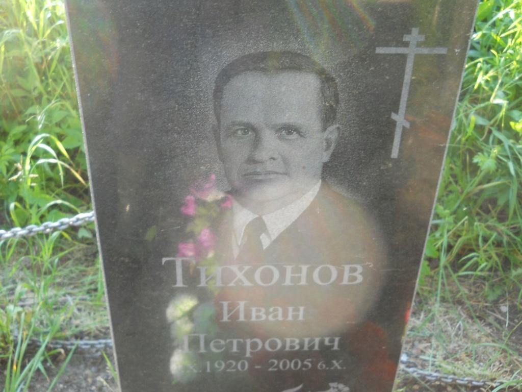 Тихонов Иван Петрович З A93410
