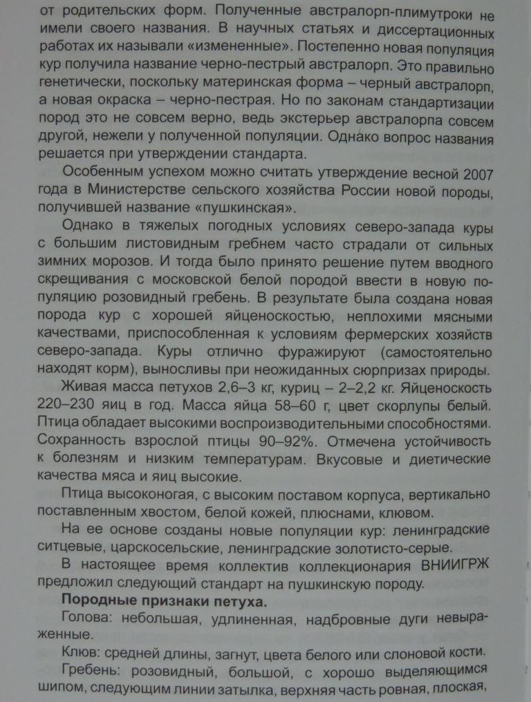 Пушкинская порода - Страница 4 00312