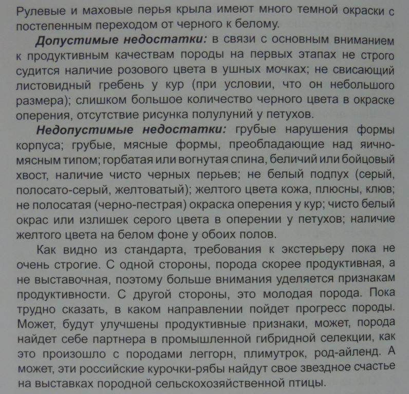Пушкинская порода - Страница 4 00512