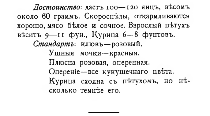 Мехеленская кукушка - Страница 19 Image_26