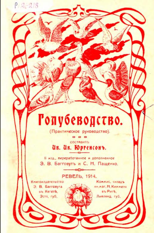Породы голубей - Страница 2 Image_29