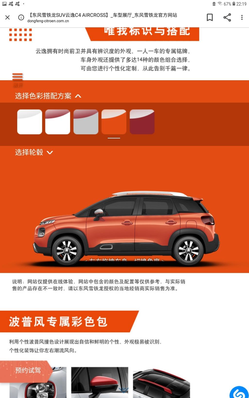 2017 - [Citroën] C3 Aircross [A88] - Page 25 Screen25
