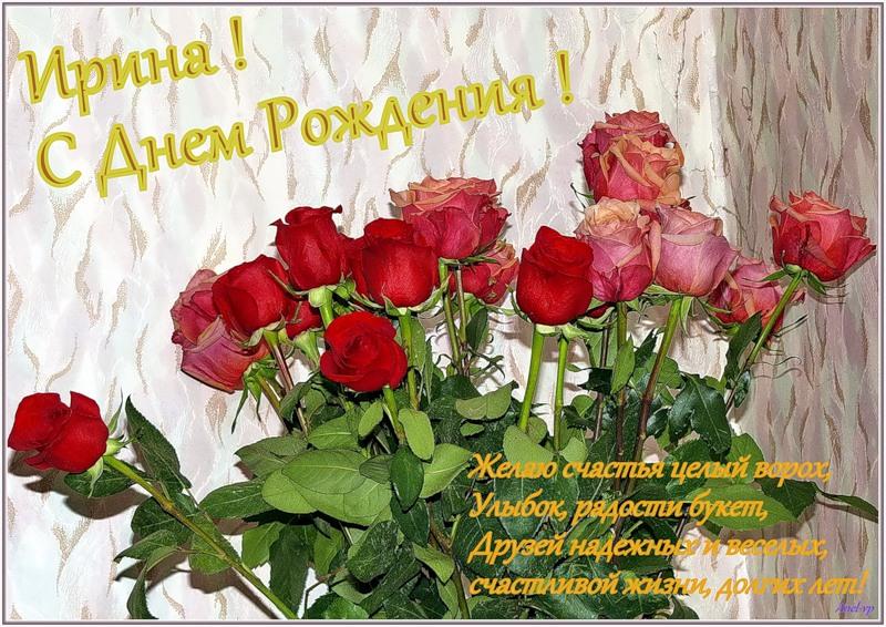С Днём Рождения, Ирина! S-dnem10