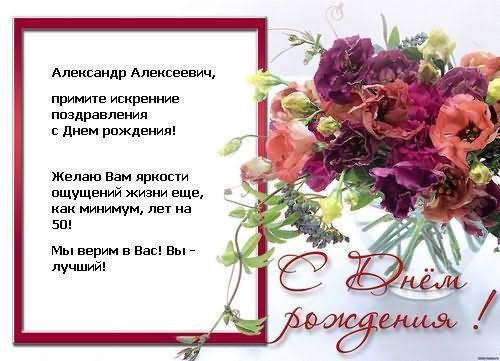 С Днем Рождения, Александр Алексеевич! 2111