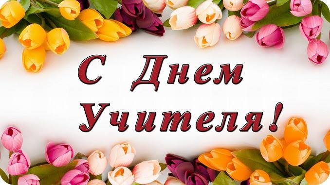 С  ДНЕМ  УЧИТЕЛЯ!!! - Страница 5 5_1010