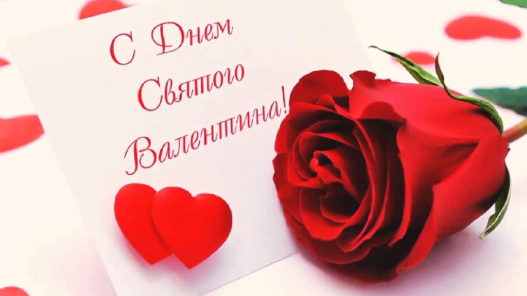 С Днем Святого Валентина!  A13