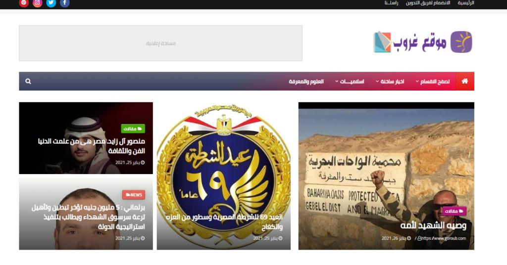 انطلاق موقع غروب Screen10