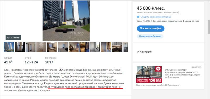 """Квартиры в ЖК """"Золотая звезда"""" - на вторичном рынке (CIAN, AVITO). Оцениваем ликвидность, следим за изменениями цен - Страница 3 D6bilz10"""