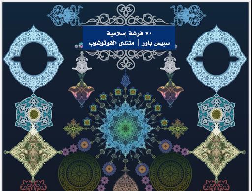 70 فرشة إسلامية | رائعة للتصاميم الرمضانية  011