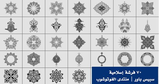 70 فرشة إسلامية | رائعة للتصاميم الرمضانية  0126
