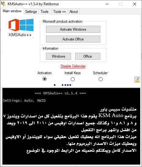 برنامج   KMSAuto++ Multilingual v1.5.4 الاصدار الكامل  Kmsaut10