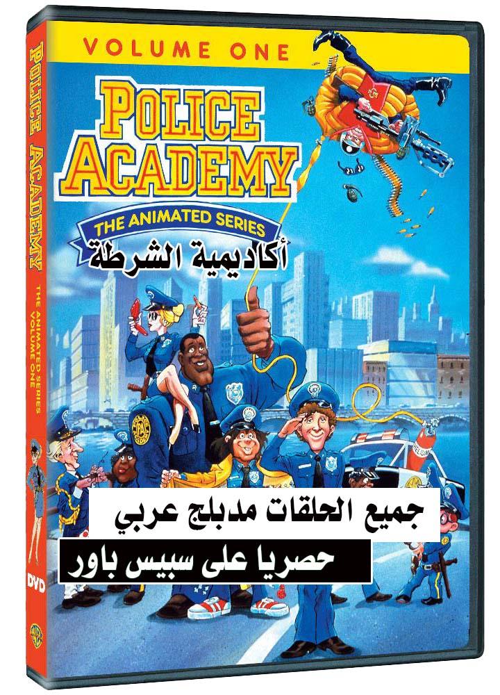 [حصري] مسلسل أكاديمية الشرطة جميع الحلقات مدبلج عربي Oaoa15