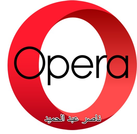من أقوى وأسرع متصفحات الانترنت   Opera 56.0.3051.36 Multilingua  22929710