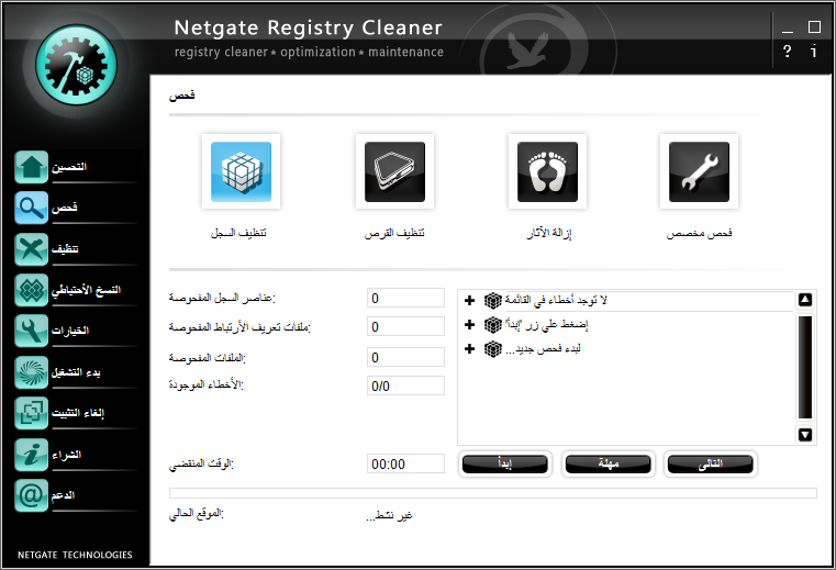 NETGATE Registry Cleaner 2018 18.0.230.0 Final لصيانة وتحسين أداء النظام مع التعريب  2xubwx10