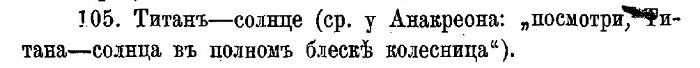 Слова, Понятия, Образы - Страница 9 015_ea11