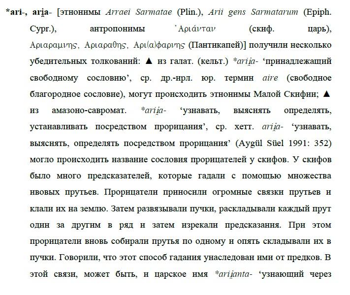 Слова, Понятия, Образы - Страница 9 A_1_ua10