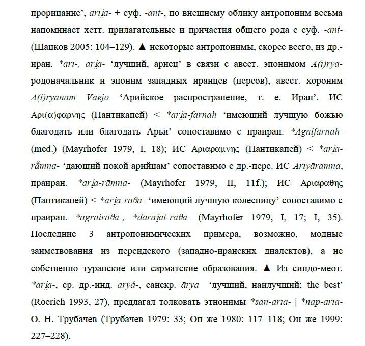Слова, Понятия, Образы - Страница 9 A_2_ua10