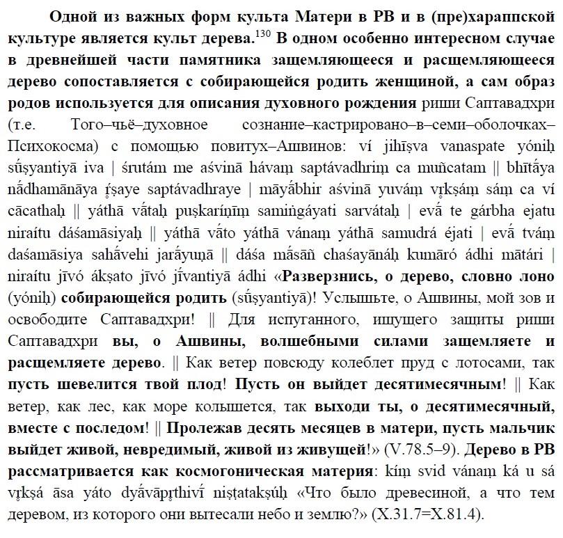 Слова, Понятия, Образы - Страница 9 Aua_aa14