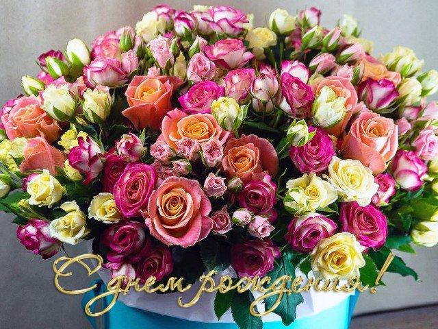 Поздравления с днем рождения - Страница 58 000-3210