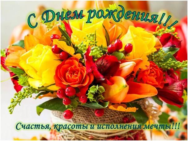 Поздравления с днем рождения - Страница 59 15623112