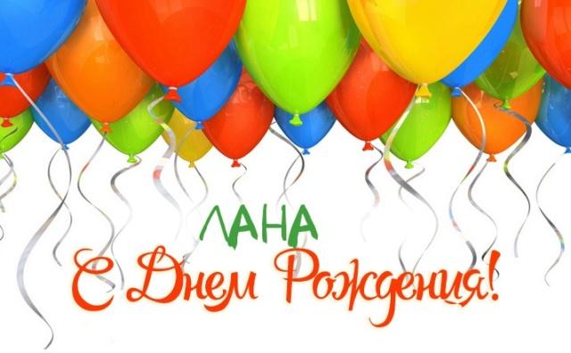 Поздравления с днем рождения - Страница 58 261912