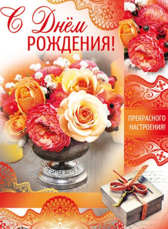 Поздравления с днем рождения - Страница 59 28660612