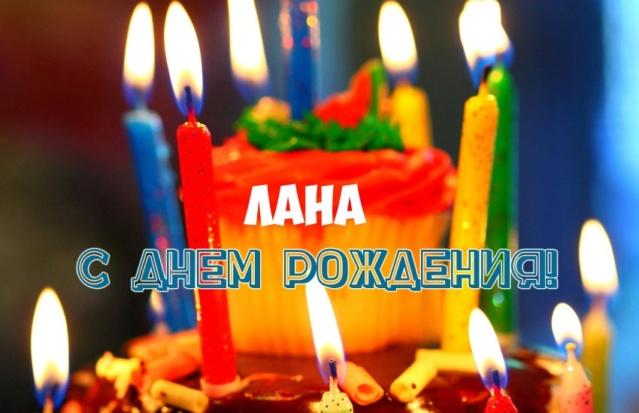 Поздравления с днем рождения - Страница 58 537111