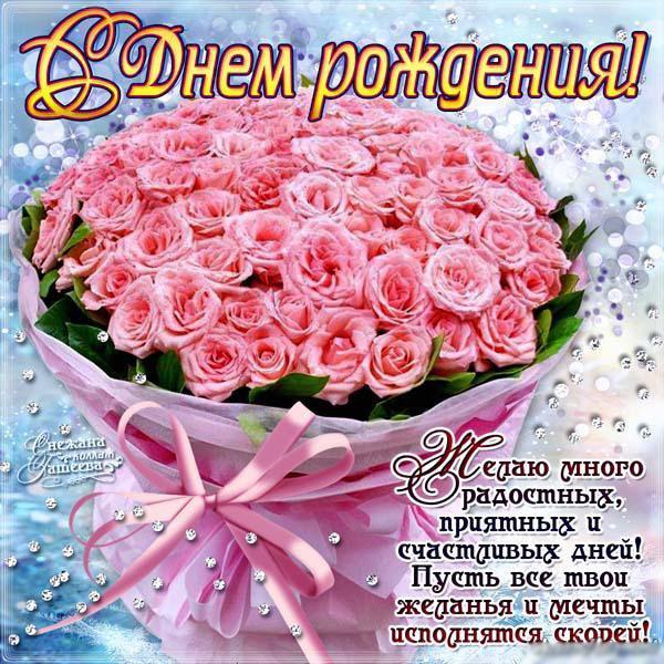 Поздравления с днем рождения - Страница 55 5848-o10