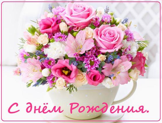 Поздравления с днем рождения - Страница 55 Buket-10