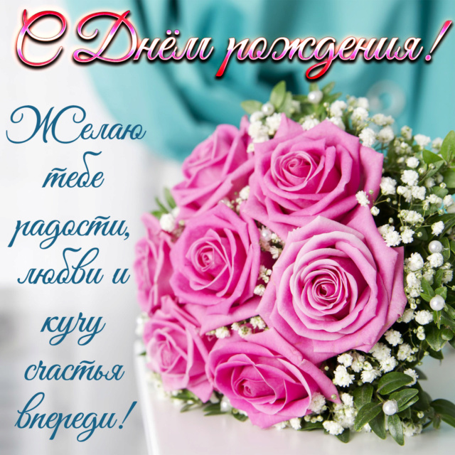 Поздравления с днем рождения - Страница 58 Drwoma10