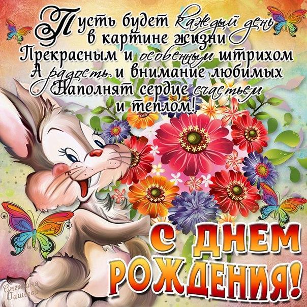 Поздравления с днем рождения - Страница 58 Foto_810